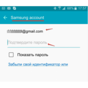 Restore your Samsung account login / ID and password by IMEI